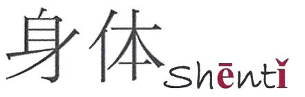 Shenti
